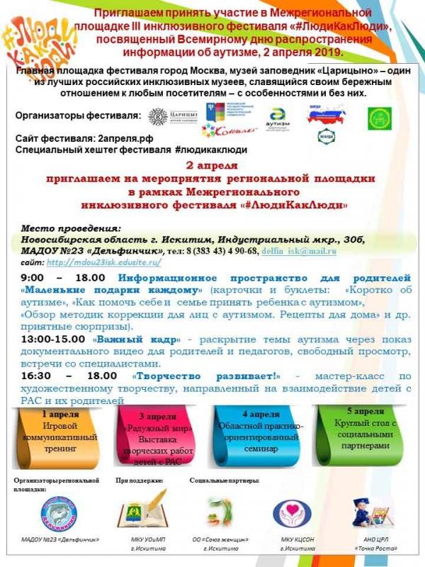 Искитим присоединится к общероссийскому инклюзивному фестивалю «#ЛюдиКакЛюди»