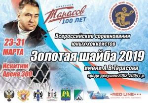 Юные хоккеистки со всей России сражаются за победу на льду ЛДС «Арена 300»