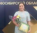 Екатерина Корыткина — победитель конкурса «Золотая книга культуры Новосибирской области»