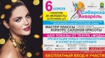 Искитимцев приглашают на «Сибирскую акварель»