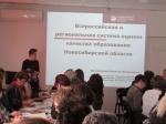 Cеминар для руководителей образовательных учреждений  Искитимского района