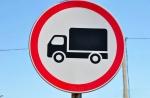 Весеннее ограничение движения большегрузов по муниципальным дорогам