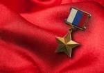 «Наши Герои — Герои России»