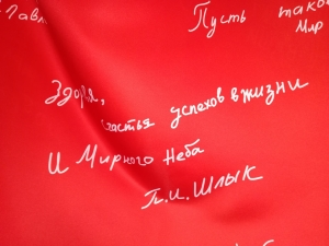 «Знамя Победителей» создано учениками школы № 11 г. Искитима