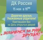 ДК «Россия» приглашает искитимцев на День открытых дверей