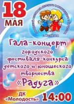 """18 мая в Искитиме пройдет Гала-концерт городского конкурса """"Радуга"""""""