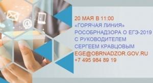 «Горячая линия» по вопросам проведения ЕГЭ и ОГЭ состоится 20 мая