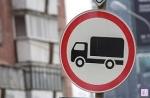 Летнее ограничение движения транспортных средств
