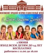 1 июня бесплатный вход в Искитимский музей для всех детей!