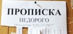 За фиктивную регистрацию иностранных граждан и лиц без гражданства предусмотрена уголовная ответственность