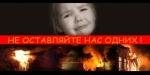 Профилактика гибели и детского травматизма на пожарах