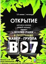 """В Парке им. И.В. Коротеева стартует проект """"Sound Park"""""""