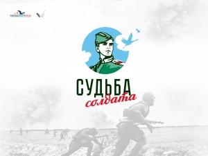 Искитимцы участвуют в акции «Судьба солдата»