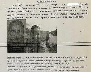 Освобождение: Елена Рухляда найдена живой