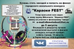Музыкантов Искитима приглашают на конкурс «Караоке FEST»
