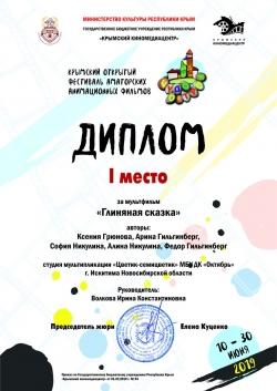 Юные мультипликаторы из Искитима победили на фестивале в Крыму