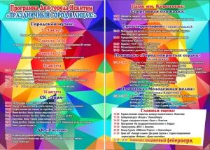 Программа Дня города «Праздничный город в лицах!»