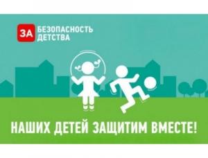 Искитим присоединился к Всероссийской акции «Безопасность детства – 2019»