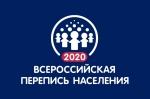 В Искитимском районе идут подготовительные мероприятия к переписи населения 2020 года