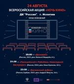 Искитимцев приглашают 24 августа на «Ночь кино-2019»