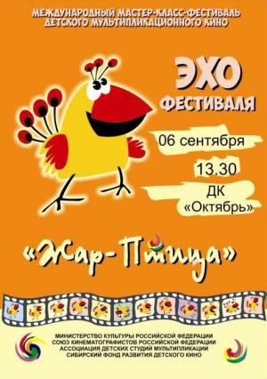 Искитимцев приглашают на «Эхо фестиваля «Жар-Птица»