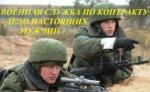 Искитимцев приглашают на военную службу по контракту