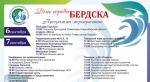 Программа празднования Дня города Бердска 7 сентября