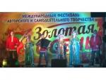 Искитимцы стали лауреатами юбилейного фестиваля «Золотая осень – 2019»