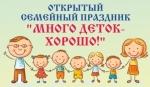 """Семейный праздник """"Много деток - хорошо!"""" на Святом источнике"""