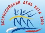 В Искитиме состоится Всероссийский день бега «Кросс нации - 2019»