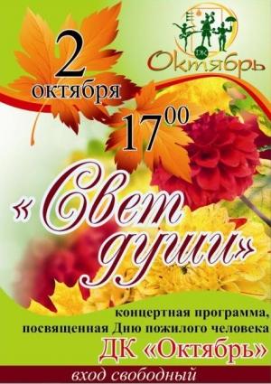 """2 октября в 17.00 в ДК """"Октябрь"""" концертная программа к Дню пожилого человека"""
