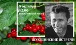 Искитимский музей 5 октября приглашает на «Шукшинские встречи»