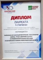 Совет ветеранов Искитимского района стал лауреатом I степени конкурса «Позиция-Энергия-Опыт»