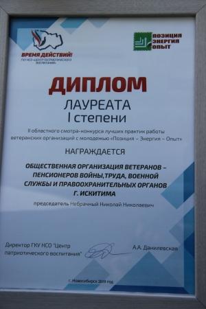 Награда ветеранской организации города Искитима