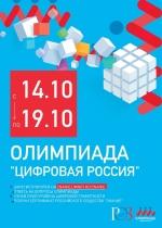 Приглашаем всех желающих принять участие в олимпиаде «Цифровая Россия»
