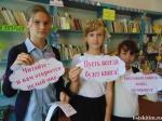 Для читателей Степнинской сельской библиотеки прошла акция «Читай! И будь первым!»