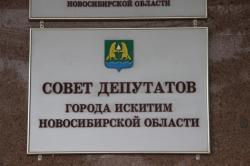 Совет депутатов Искитима принимает вопросы и предложения на тему здравоохранения