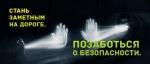 Обращение Госавтоинспекторов к водителям и пешеходам