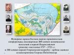 23 октября 2019 г. в Искитимском городском историко-художественном музее состоится Историко-краеведческая научно-практическаяконференция