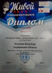 Вокалисты из ДК «Октябрь» - победители регионального конкурса «Живой звук»