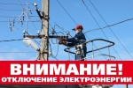 В Искитиме пройдет плановое отключение электроэнергии