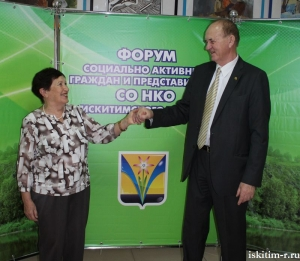 Состоялся первый Форум социально активных граждан и представителей социально ориентированных некоммерческих организаций Искитимского района