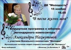 В Искитиме споют песни Александры Пахмутовой