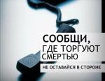 Сотрудники Межмуниципального отдела МВД России «Искитимский» информируют о проведении Общероссийской акции «Сообщи, где торгуют смертью».