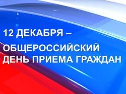 В прокуратуре – общероссийский день приема граждан