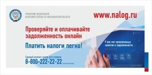До 1 декабря – срок уплаты имущественных налогов