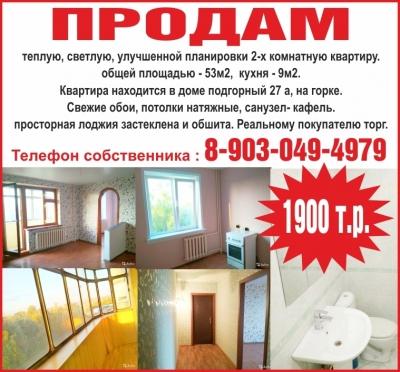 В Искитиме продается квартира улучшенной планировки