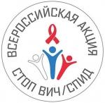 Искитим присоединится к всероссийской акции «Стоп ВИЧ/СПИД»