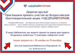 С 26 ноября по 19 декабря в детской библиотеке Подгорного мкр идет Всероссийская благотворительная акция #ЩЕДРЫЙВТОРНИК