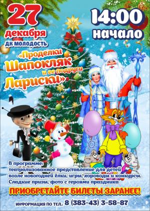 27 декабря в в 14.00 в ГДК «Молодость» пройдет новогоднее представление «Проделки Шапокляк и ее подруги Лариски»